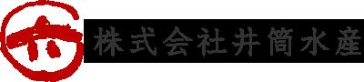 株式会社井筒水産
